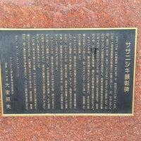 Photo taken at ササニシキ顕彰碑 by まさ・なち on 11/3/2014