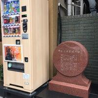 Photo taken at 専修大学発祥の地 by まさ・なち 🍅 リ. on 11/10/2016