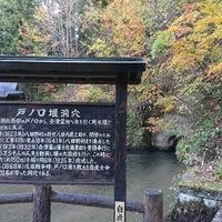 Photo taken at 戸ノ口堰洞穴 by まさ・なち on 11/9/2017