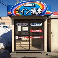 Photo taken at ISEKIコイン精米 by Shinji M. on 3/18/2013