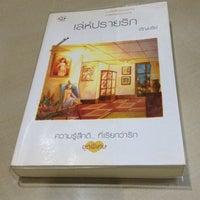 Photo taken at ร้านหนังสือมือสอง นิยาย Bymaliwanshop by Paew M. on 1/12/2014
