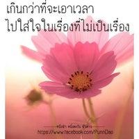 Photo taken at ร้านหนังสือมือสอง นิยาย Bymaliwanshop by Paew M. on 1/7/2014