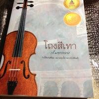 Photo taken at ร้านหนังสือมือสอง นิยาย Bymaliwanshop by Paew M. on 2/28/2014