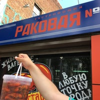 Photo taken at Раковая N1 by Kristina on 7/13/2016