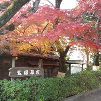 Photo taken at 里見公園 by Sumiharu  T. on 12/8/2012