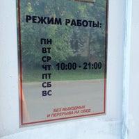 Photo taken at Ремонт сотовых телефонов by Виктория А. on 7/4/2014