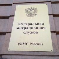 Photo taken at Федеральная Миграционная Служба России by Sato K. on 1/14/2013