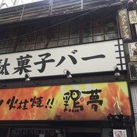 Foto tomada en 池袋駄菓子バー por saki el 9/18/2016