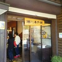 Photo taken at 瀬川菓子舗 by カレーパンマン on 3/20/2016
