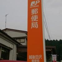 Photo taken at Echigotazawa Post Office by hinayui07 on 8/8/2013