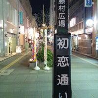 Photo taken at 名掛丁藤村広場 by cazooya on 11/4/2012