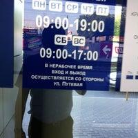 Photo taken at Бизнес-центр IQ by Антон Е. on 7/18/2013