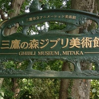 Photo taken at Ghibli Museum by Masataka S. on 5/26/2013