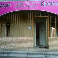 Photo taken at Студия Красоты Ассоль by Нюся М. on 5/18/2013