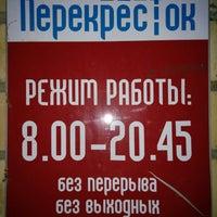 Photo taken at Перекресток by Андрей П. on 12/14/2014
