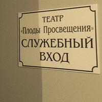 Снимок сделан в Плоды Просвещения пользователем Андрей П. 6/2/2013