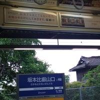 Photo taken at Sakamoto-hieizanguchi Station (OT21) by そんちょ on 5/2/2018