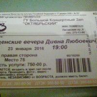 Снимок сделан в Театральная Касса №10 пользователем Evgenij U. 1/19/2016