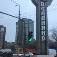 Photo taken at Vladimir by Алексей В. on 1/17/2018