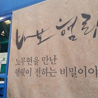 Photo taken at 아름다운 극장 by Chanmin P. on 7/19/2014