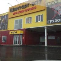 Photo taken at Шинторг-опт by 🎀Natalia K. on 10/26/2012