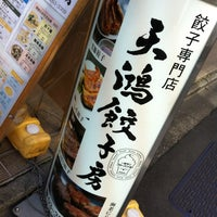 Photo taken at 天鴻餃子房 飯田橋店 by Kazuhiro H. on 2/28/2013