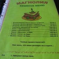 Photo taken at Кафе Магнолия by Александр Н. on 6/15/2014