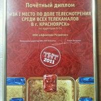Photo taken at ТНТ-Красноярск by Роман Б. on 10/10/2012