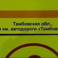 Photo taken at Роснефть by DAFFF on 1/23/2014