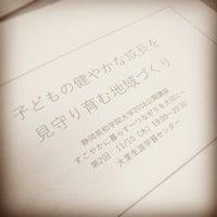 Photo taken at 大里生涯学習センター by Takuya K. on 11/10/2016