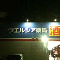 Photo taken at ウエルシア 東国分店 by Ryoichi S. on 4/29/2013