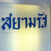 Photo taken at สำนักงานหนังสือพิมพ์สยามรัฐ by CashCash on 12/26/2012