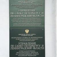 Photo taken at УФС по ветеринарному и фитосанитарному надзору by dyuka on 7/30/2015
