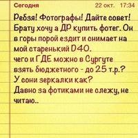 "Photo taken at НГДУ ""Федоровскнефть""  Ул.Показаньева,2 by Yesmaan A. on 10/22/2012"