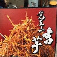 Photo taken at 覚王山 吉芋 本店 by Sohei M. on 11/23/2015