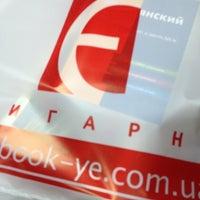 Photo taken at Книгарня «Є» by Anastasiia M. on 10/21/2012