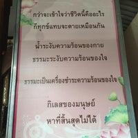 Photo taken at Wat Sunthon Thammikaram by GoLa T. on 5/19/2016