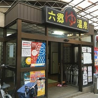 Photo taken at 六郷温泉 by ogu2 on 1/16/2016