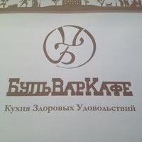 Снимок сделан в БульВар Кафе пользователем Oleg S. 5/4/2013