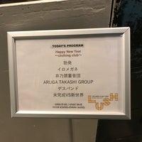 Photo taken at SHIBUYA LUSH by いちゴミるく on 1/7/2018