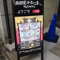 Photo taken at 初台玉井病院スタジオ by いちゴミるく on 9/7/2014