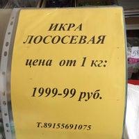 Photo taken at Белгородрыба by Marina V. on 3/13/2015