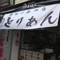 Photo taken at 大分から揚げ専門店 とりあん 戸越銀座店 by Kayoko on 2/9/2013