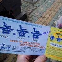 Photo taken at 해오름 소극장 by sohyun J. on 10/28/2012