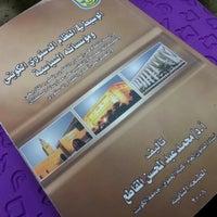 Photo taken at جمعية المعلمين by Mariam A. on 3/5/2013