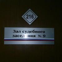 Photo taken at Железнодорожный районный суд by Mikhail S. on 2/27/2013