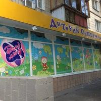 Photo taken at Дени Лэнд (детский супермаркет) by Viktor P. on 8/17/2013
