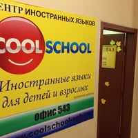 Photo taken at Cool School Language School by Pavel V. on 11/23/2015