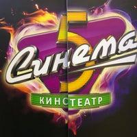 รูปภาพถ่ายที่ Синема 5 โดย Pavel V. เมื่อ 6/25/2018