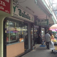 Photo taken at ร้านปืนโยธิน by Witthayakorn S. on 11/26/2013